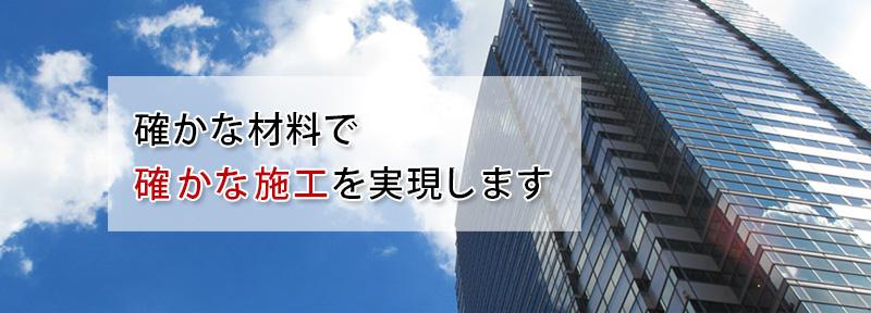 スリーエム ジャパン株式会社の確かなガラスフィルムで確かな施工を実現します